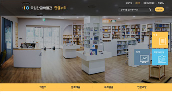 National Hangeul Museum Library